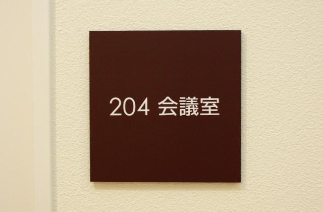 204(講師控室)写真3
