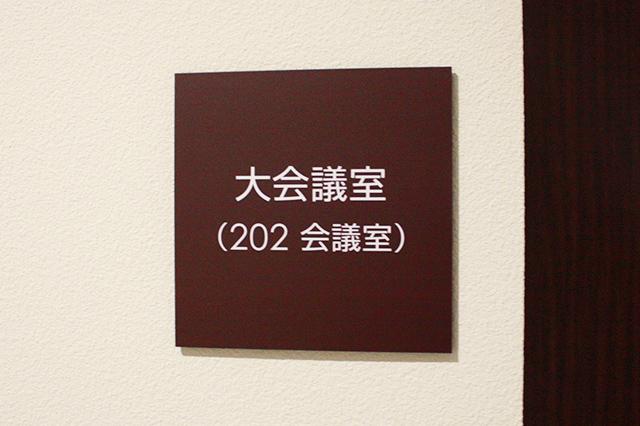 202写真2